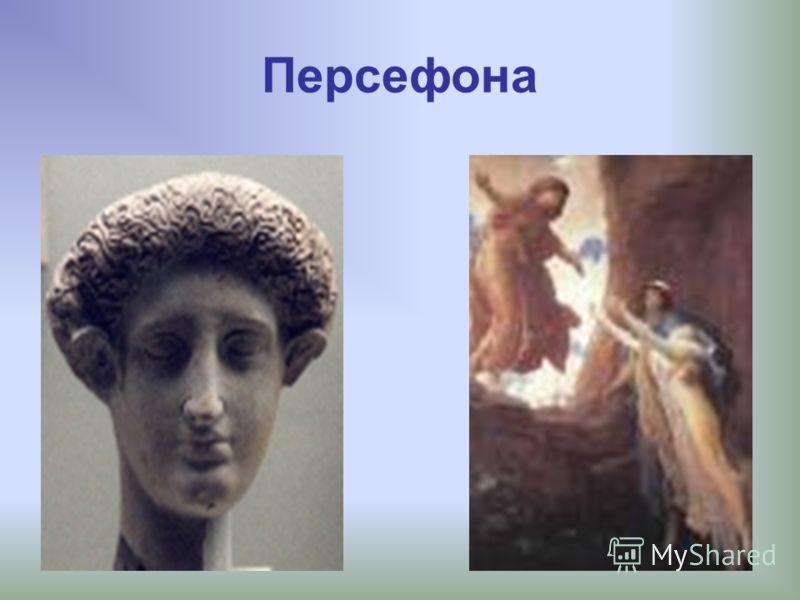 Персефона