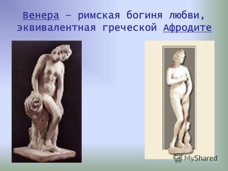 Венера – римская богиня любви, эквивалентная греческой Афродите