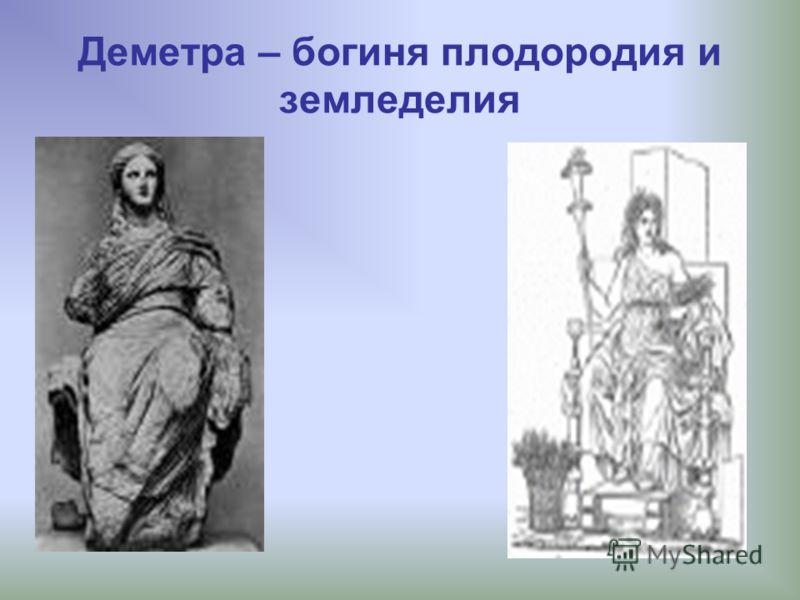 Деметра – богиня плодородия и земледелия