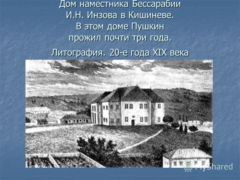 Дом наместника Бессарабии И.Н. Инзова в Кишиневе. В этом доме Пушкин прожил почти три года. Литография. 20-е года XIX века