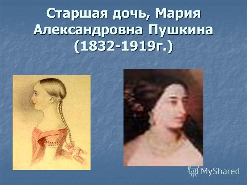 Старшая дочь, Мария Александровна Пушкина (1832-1919г.)