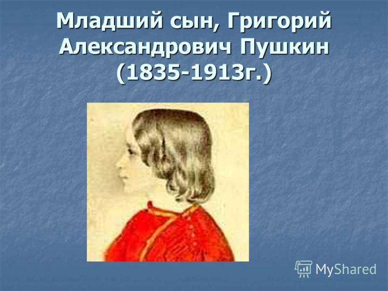 Младший сын, Григорий Александрович Пушкин (1835-1913г.)
