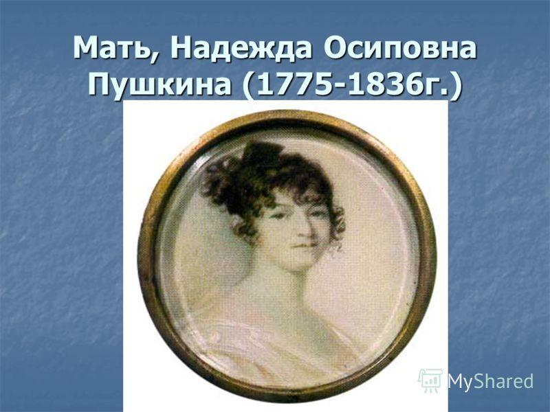Мать, Надежда Осиповна Пушкина (1775-1836г.)