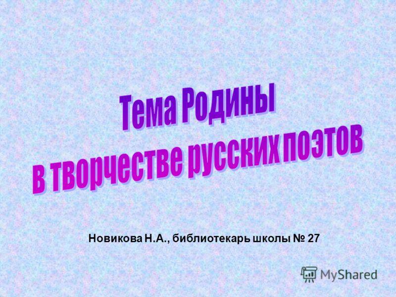 Новикова Н.А., библиотекарь школы 27