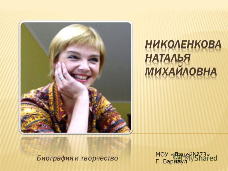 Биография и творчество МОУ «Лицей73» Г. Барнаул