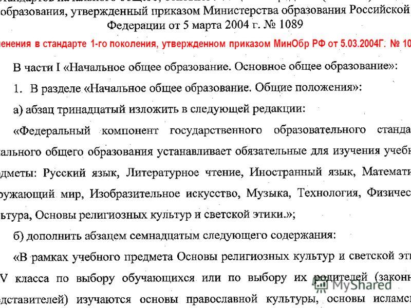 Изменения в стандарте 1-го поколения, утвержденном приказом МинОбр РФ от 5.03.2004Г. 1089