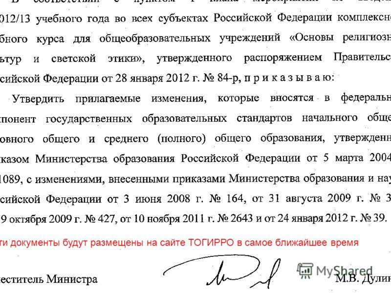 Эти документы будут размещены на сайте ТОГИРРО в самое ближайшее время