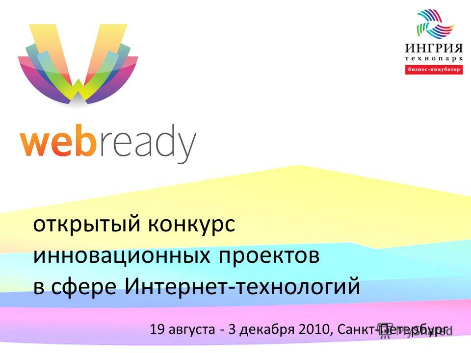 открытый конкурс инновационных проектов в сфере Интернет-технологий 19 августа - 3 декабря 2010, Санкт-Петербург