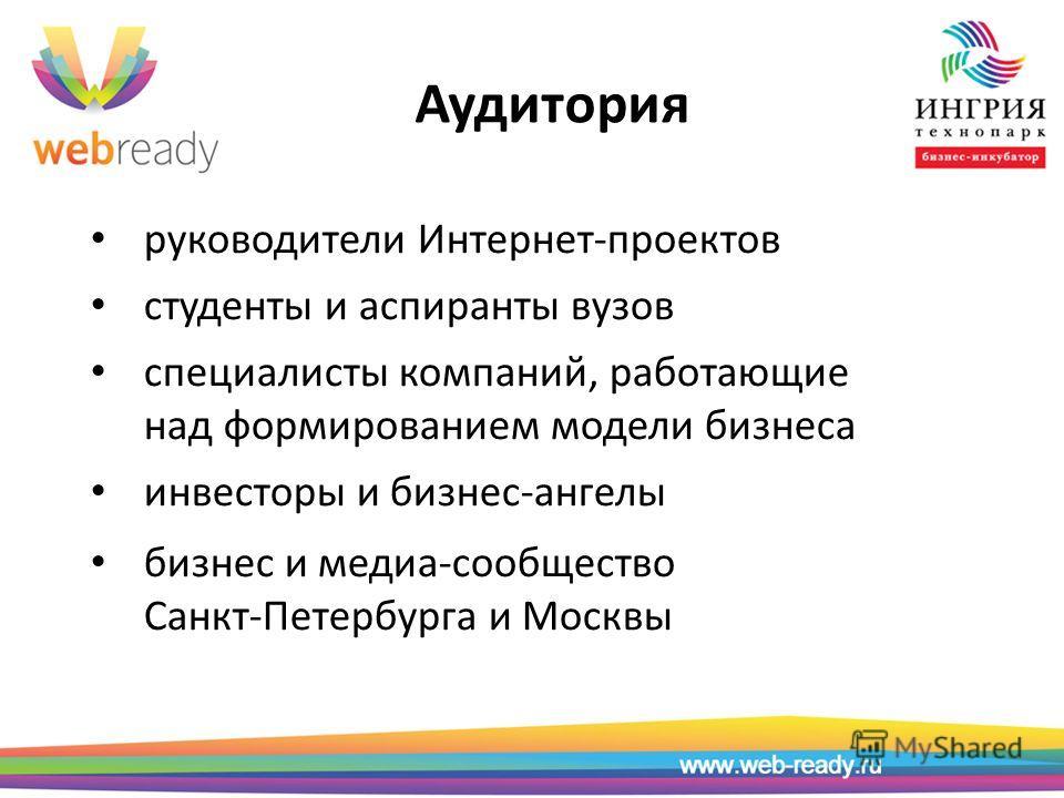 Аудитория руководители Интернет-проектов студенты и аспиранты вузов специалисты компаний, работающие над формированием модели бизнеса инвесторы и бизнес-ангелы бизнес и медиа-сообщество Санкт-Петербурга и Москвы