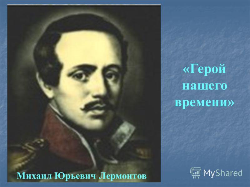 Михаил Юрьевич Лермонтов «Герой нашего времени»