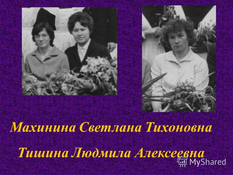 Махинина Светлана Тихоновна Тишина Людмила Алексеевна
