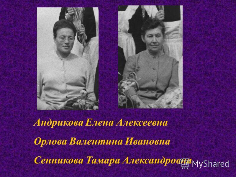 Андрикова Елена Алексеевна Орлова Валентина Ивановна Сенникова Тамара Александровна