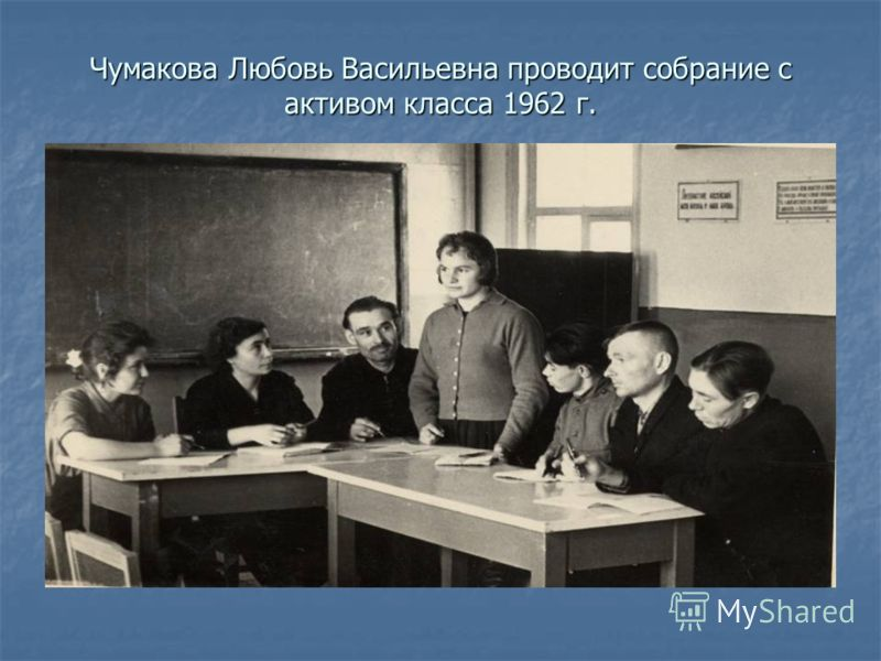 Чумакова Любовь Васильевна проводит собрание с активом класса 1962 г.