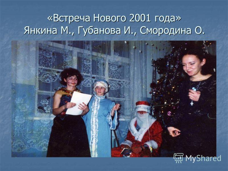 «Встреча Нового 2001 года» Янкина М., Губанова И., Смородина О.