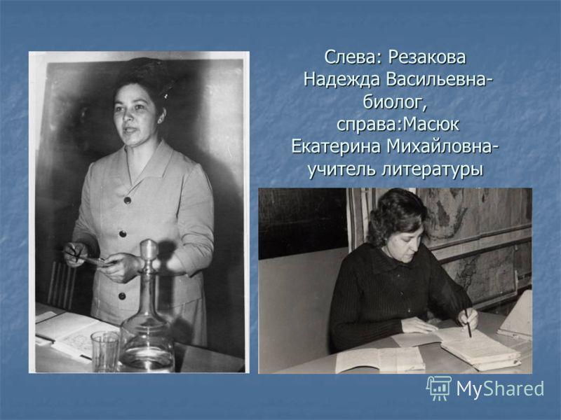 Слева: Резакова Надежда Васильевна- биолог, справа:Масюк Екатерина Михайловна- учитель литературы