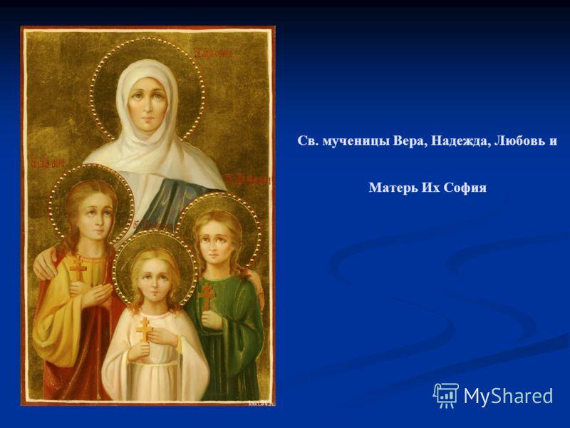 Св. мученицы Вера, Надежда, Любовь и Матерь Их София