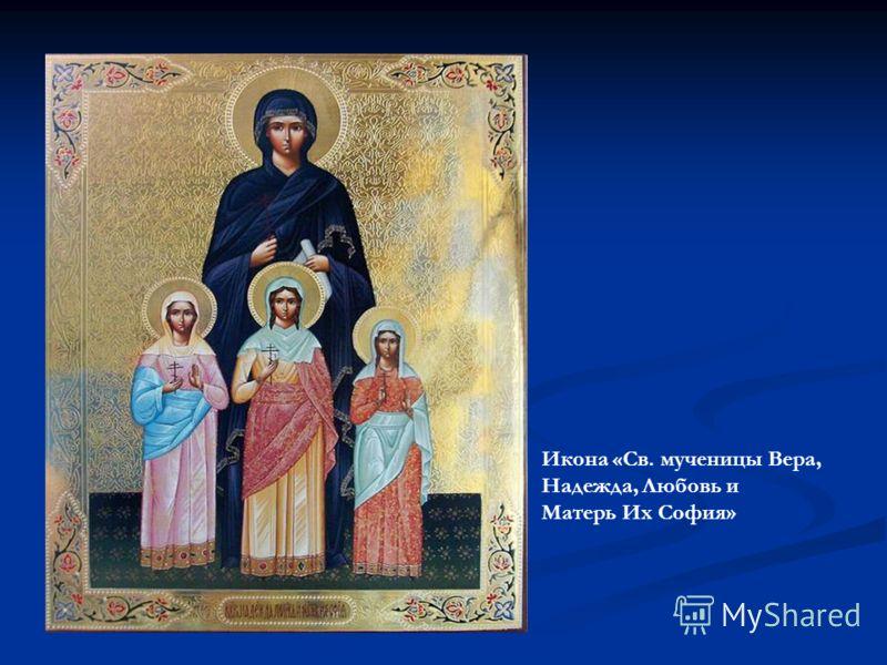 Икона «Св. мученицы Вера, Надежда, Любовь и Матерь Их София»