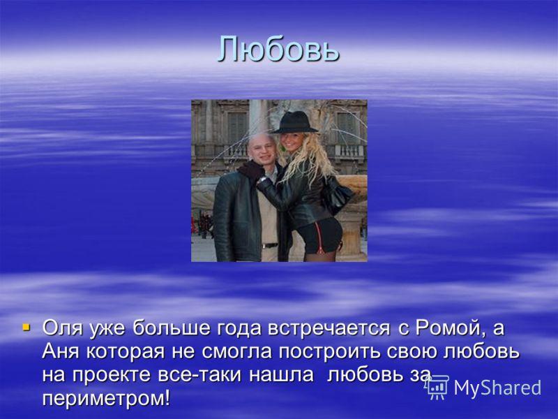 Любовь Оля уже больше года встречается с Ромой, а Аня которая не смогла построить свою любовь на проекте все-таки нашла любовь за периметром!