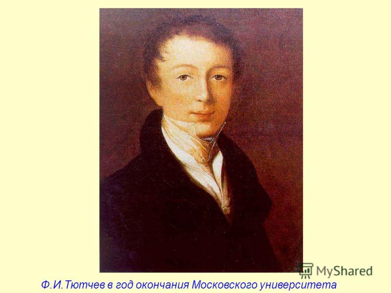 Ф.И.Тютчев в год окончания Московского университета