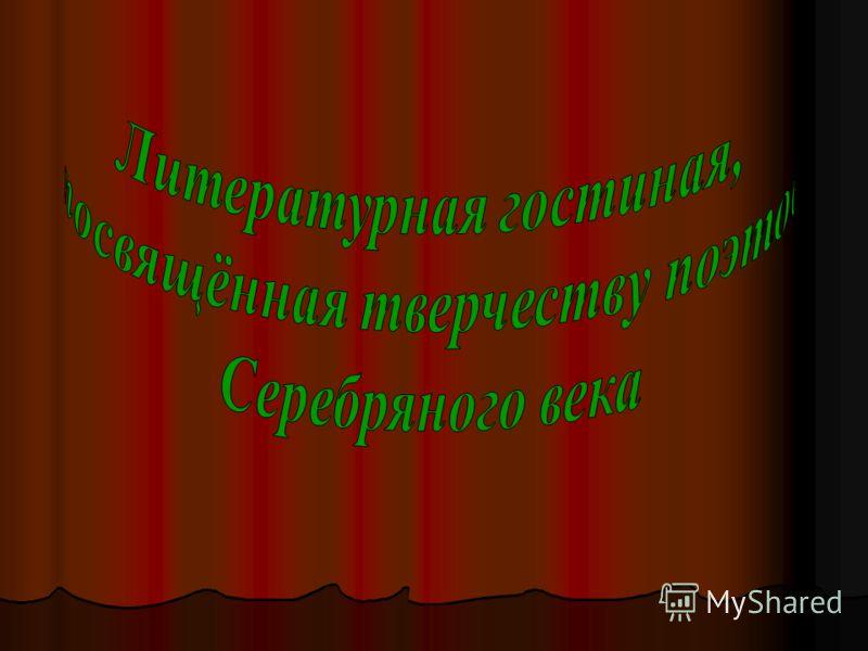 Ахматова песня последней встречи стих