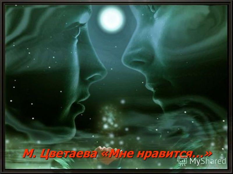 М. Цветаева «Мне нравится…»