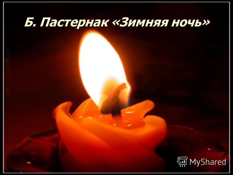 Б. Пастернак «Зимняя ночь»