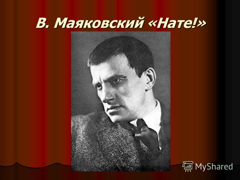 В. Маяковский «Нате!»