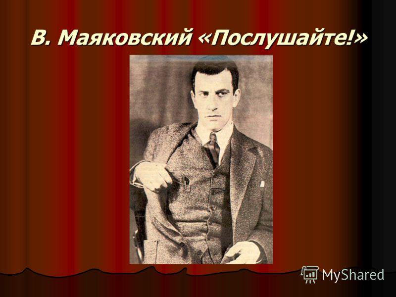 В. Маяковский «Послушайте!»