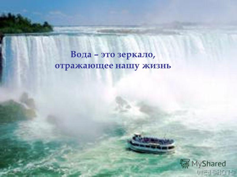 Вода – это зеркало, отражающее нашу жизнь