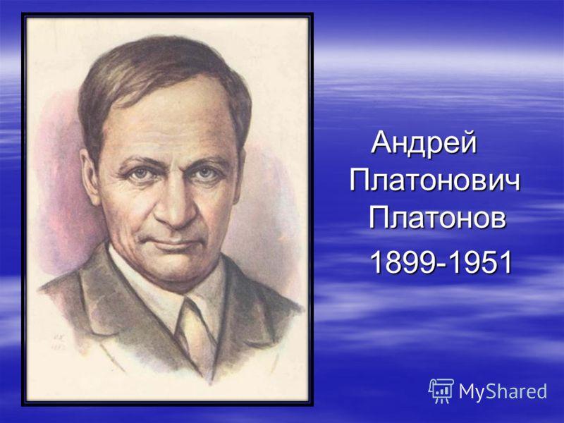 Андрей Платонович Платонов Платонов 1899-1951 1899-1951