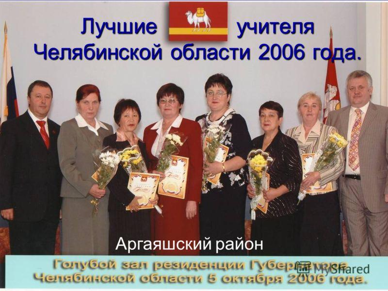 Лучшие учителя Челябинской области 2006 года. Аргаяшский район