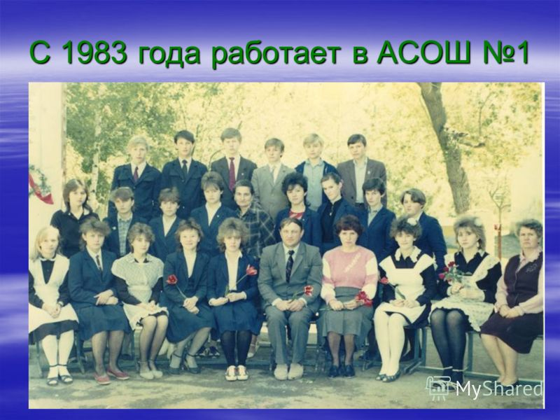 С 1983 года работает в АСОШ 1