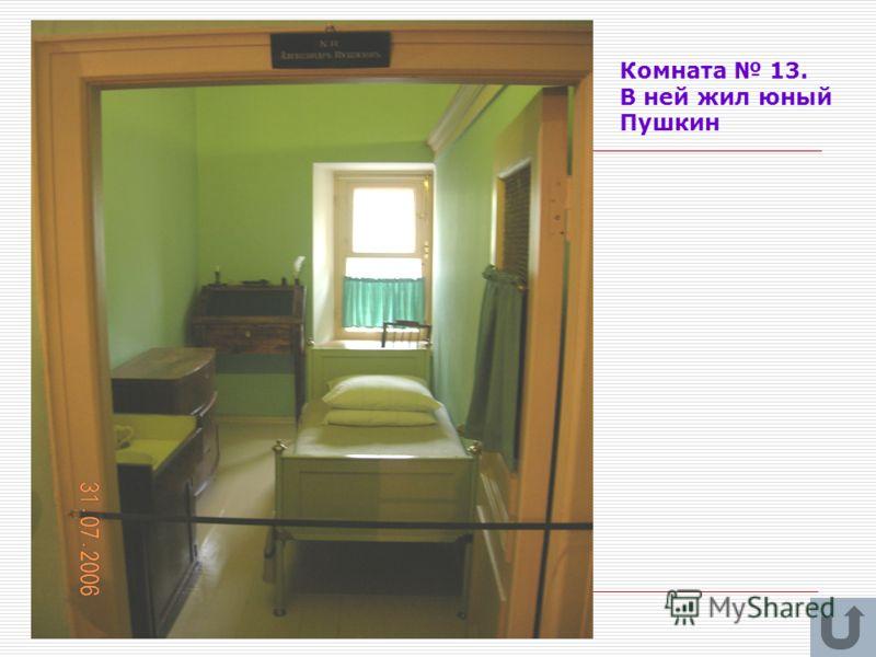 Комната 13. В ней жил юный Пушкин