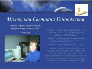 Сергушкина Любовь Ивановна В 1983 году закончила Алтайский институт культуры. С тех пор работаю в библиотеке. Последние 15 лет в школьной. Всегда стараюсь научиться чему-то новому. работаю в библиотеке. Последние 15 лет в школьной.Всегда Время - лучш