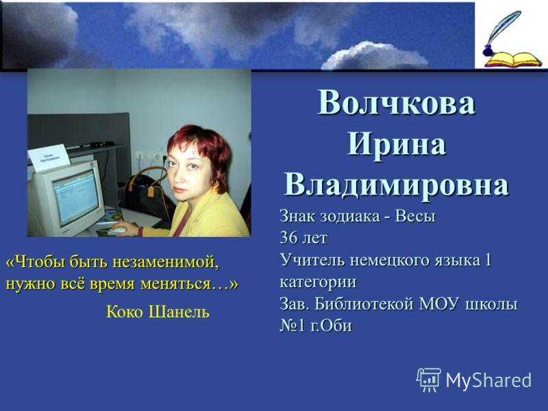Костина Любовь Викторовна « Хочешь быть счастливым – будь им». Я работаю в лицее информационных технологий, который находится в Кировском районе. Хобби – выращивание цветов. Девиз – « Хочешь быть счастливым – будь им».