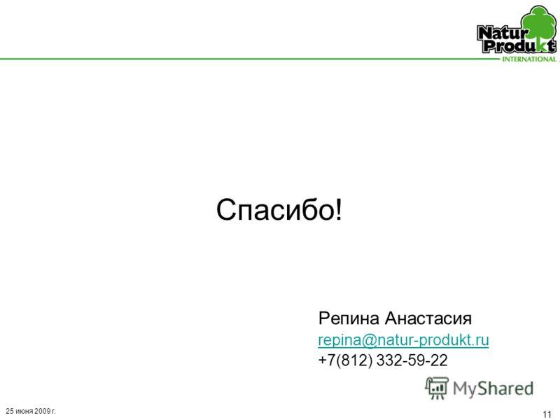 25 июня 2009 г. 11 Спасибо! Репина Анастасия repina@natur-produkt.ru +7(812) 332-59-22