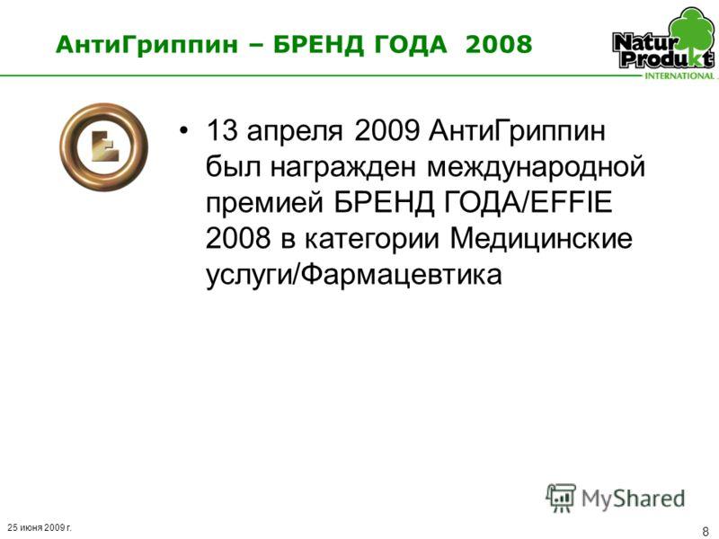 25 июня 2009 г. 8 АнтиГриппин – БРЕНД ГОДА 2008 13 апреля 2009 АнтиГриппин был награжден международной премией БРЕНД ГОДА/EFFIE 2008 в категории Медицинские услуги/Фармацевтика
