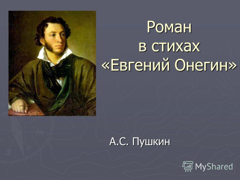Роман в стихах «Евгений Онегин» А.С. Пушкин