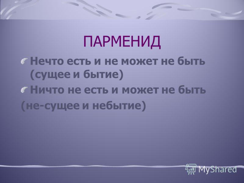 ПАРМЕНИД 540-515 ГГ. ДО Н.Э. (ПРИМЕРНО)