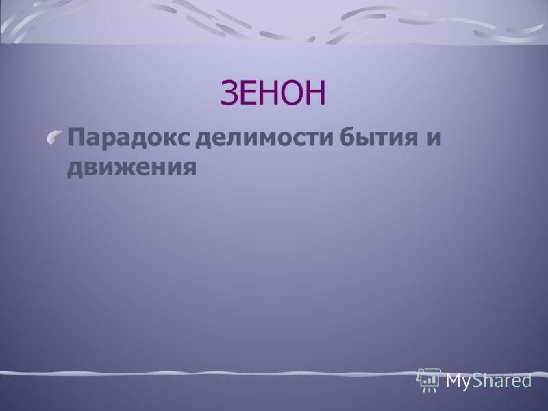 ЗЕНОН «Дихотомия» «Ахиллес и черепаха» «Стрела» «Стадий»