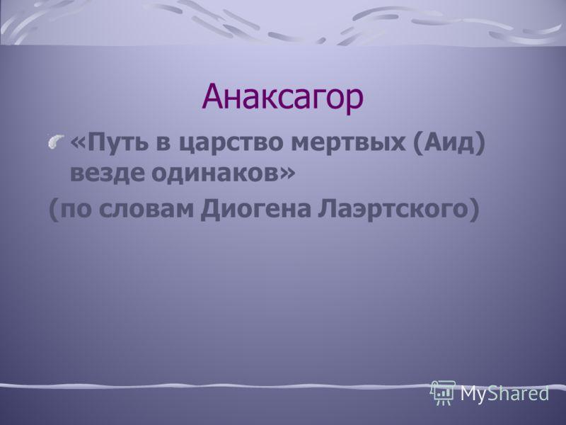 Анаксагор Умер в изгнании – в Лампсаке (Малая Азия) в окружении учеников.