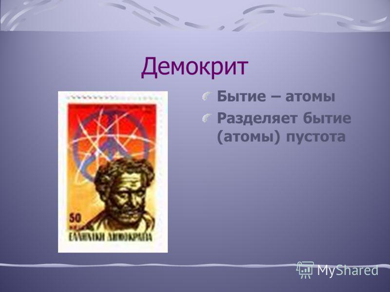 Демокрит - «смеющийся философ» Он считал, что все, что делалось вокруг всерьез, - несерьезно