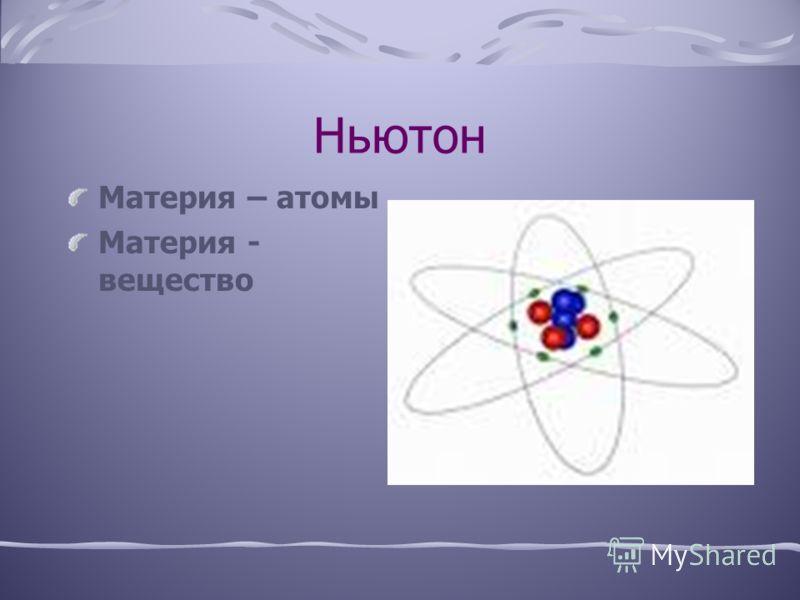 Атомизм Нового времени Исаак Ньютон (Isaak Newton) 1643-1727