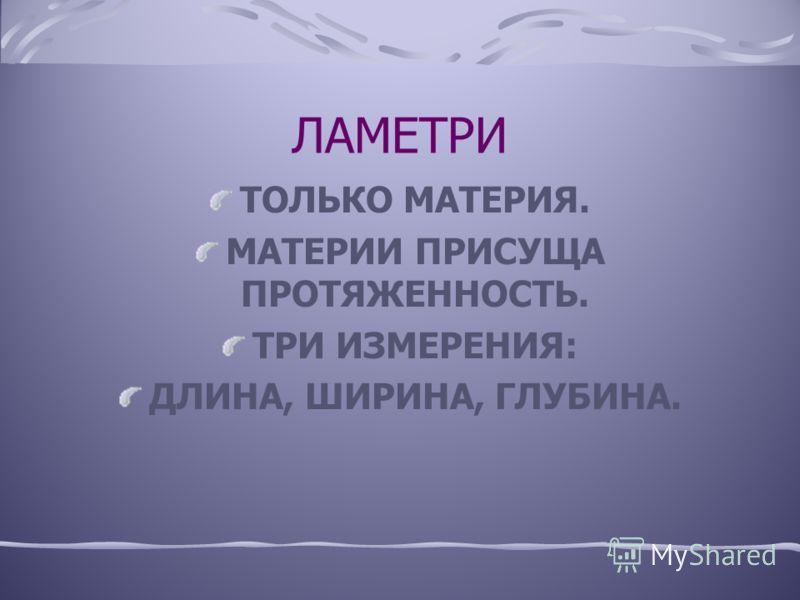 ЛАМЕТРИ – МАТЕРИАЛИСТ, АТЕИСТ