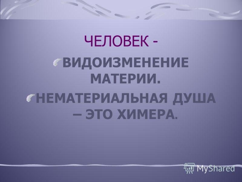 ЛАМЕТРИ НЕТ БЕСТЕЛЕСНЫХ СУБСТАНЦИЙ.