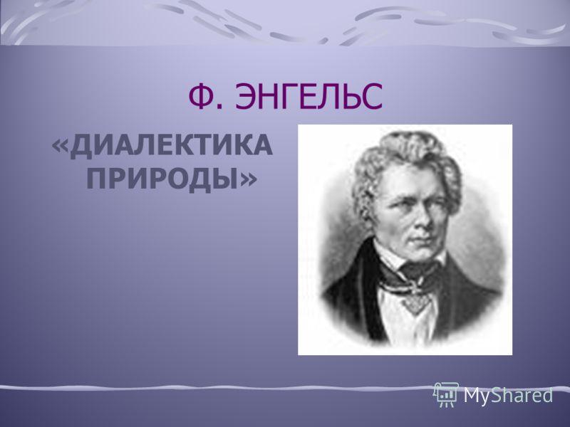 ФРИДРИХ ЭНГЕЛЬС FRIEDRICH ENGELS 1820-1895