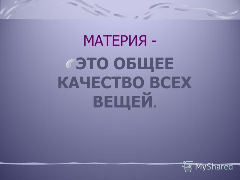 Ф. ЭНГЕЛЬС «ДИАЛЕКТИКА ПРИРОДЫ»