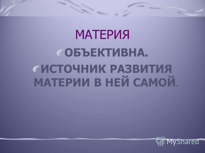 МАТЕРИЯ - ЭТО ОБЩЕЕ КАЧЕСТВО ВСЕХ ВЕЩЕЙ.