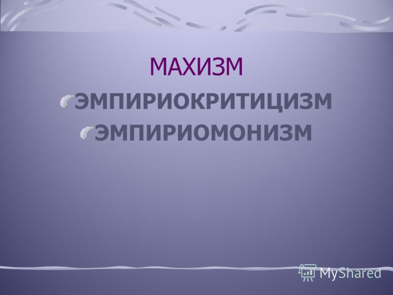 В. И.Ленин «Материализм и эмпириокритицизм »