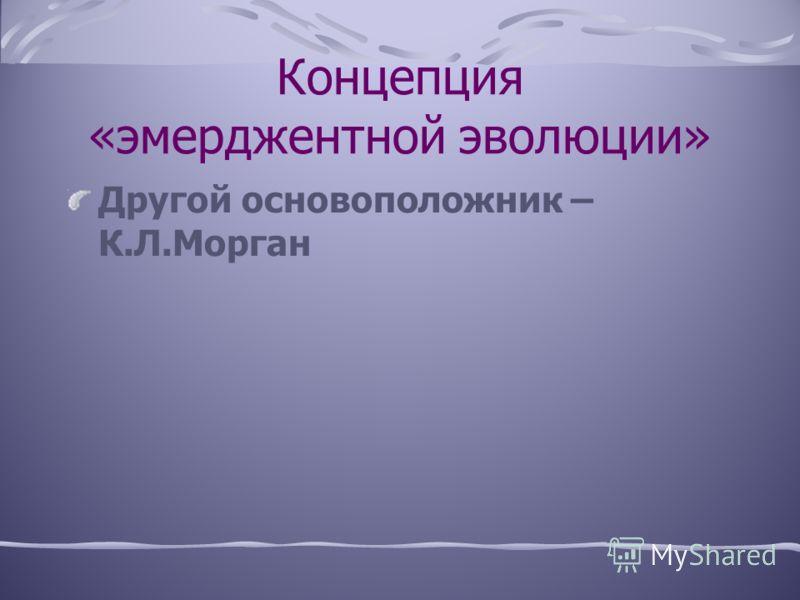 Концепция «эмерджентной эволюции» Самоэл Александер (Samuel Alexander) 1859-1938